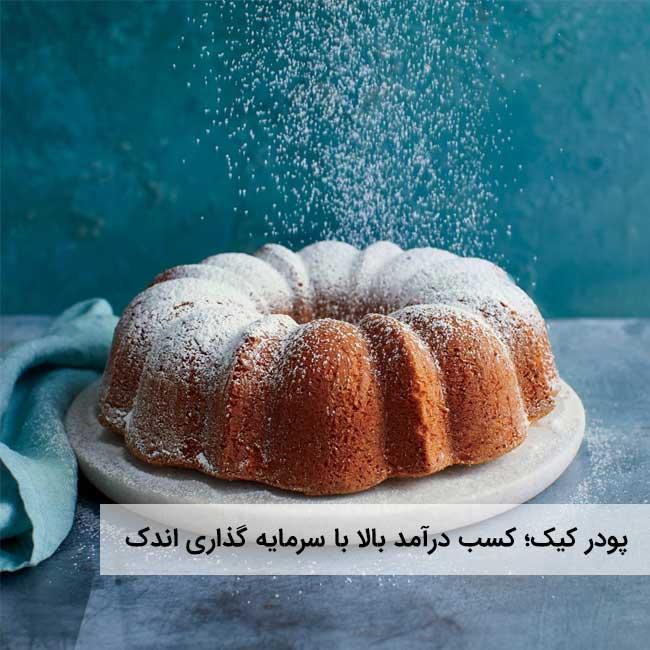 پودر کیک: کسب درآمد بالا با سرمایه گذاری اندک