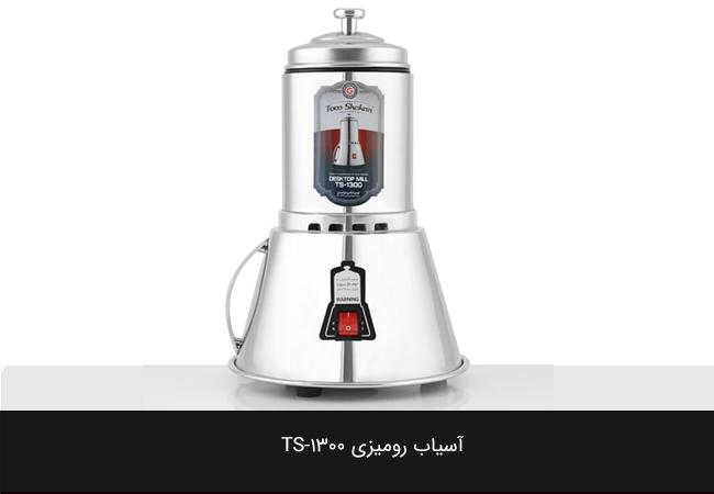 آسیاب رومیزی TS-1300