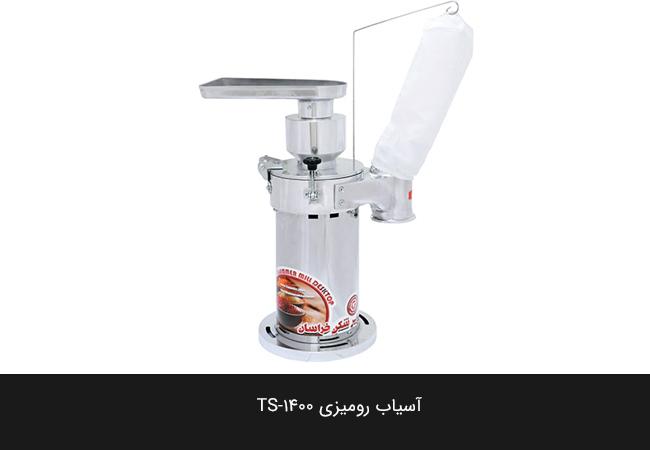 آسیاب-رومیزی-TS-1400
