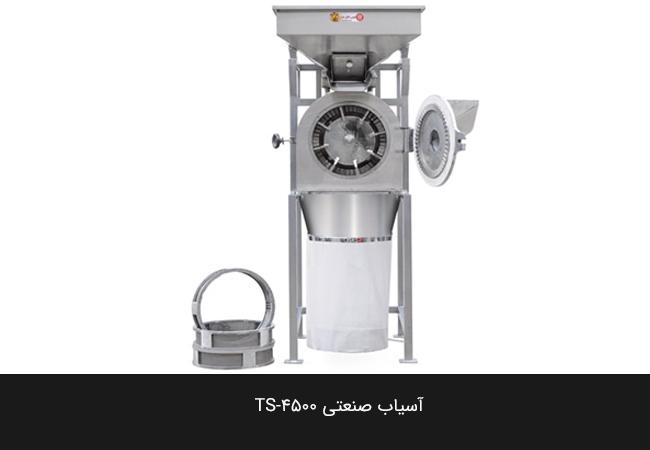 آسیاب-صنعتی-TS-4500