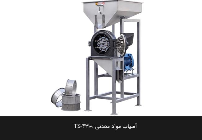 آسیاب-مواد-معدنی-TS-4300