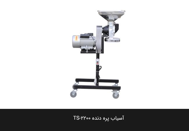 آسیاب پره دنده TS-2200