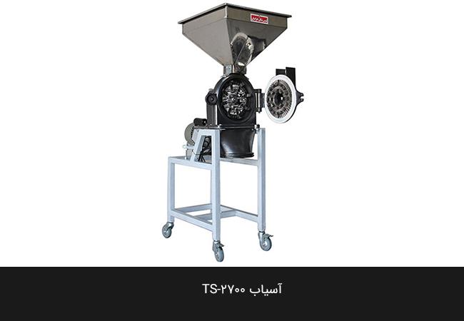 آسیاب TS-2700