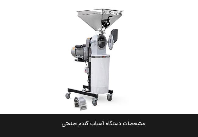 مشخصات دستگاه آسیاب گندم صنعتی