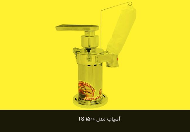 آسیاب مدل TS-1500