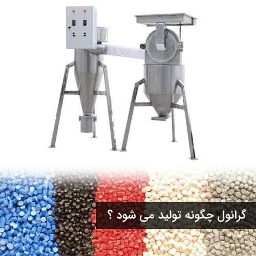 گرانول چگونه تولید می شود