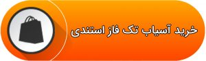خرید اسیاب تک فاز