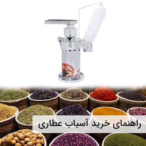 راهنمای خرید آسیاب عطاری - خرید اینترنتی آسیاب عطاری