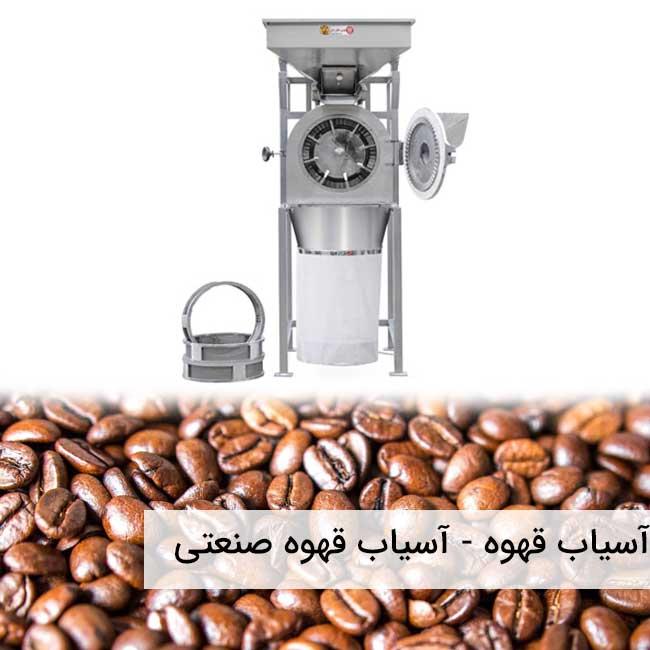 آسیاب قهوه (گرایندر قهوه)