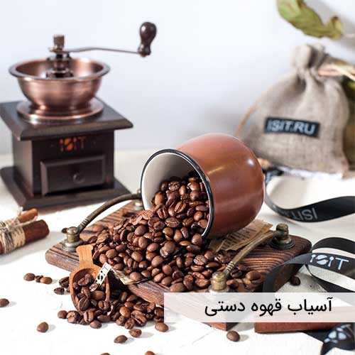 آسیاب قهوه دستی - آسیاب قهوه