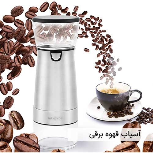 انواع آسیاب قهوه صنعتی